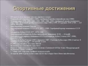 Обладатель всех высших титулов мирового хоккея: Олимпийский чемпион (1984, 19