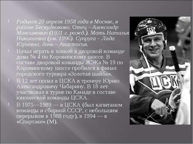 Родился 20 апреля 1958 года в Москве, в районе Бескудниково. Отец – Александр...