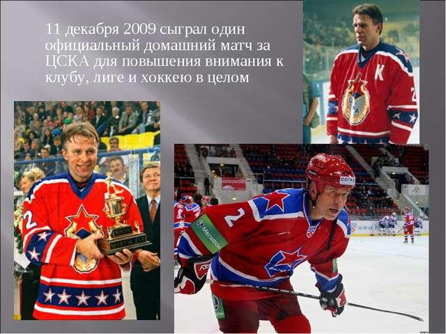11 декабря 2009 сыграл один официальный домашний матч за ЦСКА для повышения в...