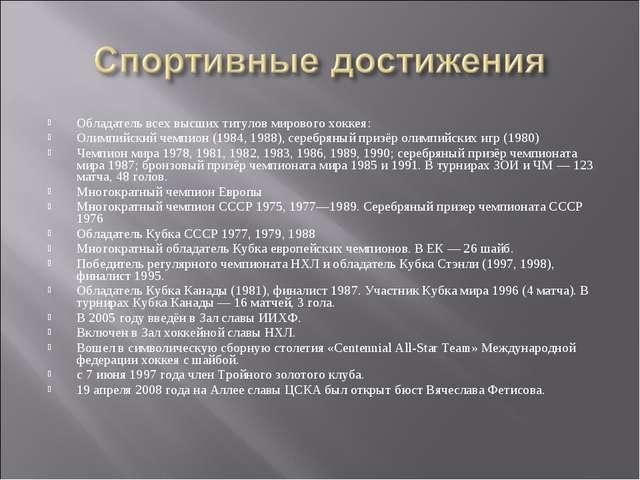 Обладатель всех высших титулов мирового хоккея: Олимпийский чемпион (1984, 19...