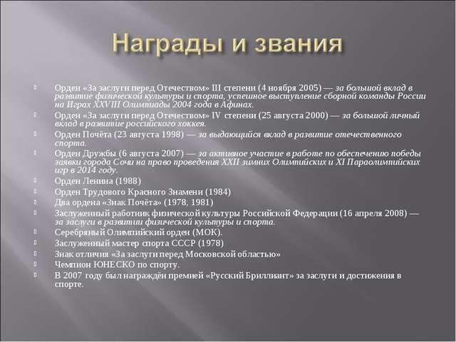 Орден «За заслуги перед Отечеством» III степени (4 ноября 2005) — за большой...