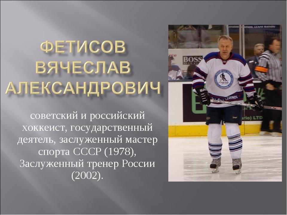 советский и российский хоккеист, государственный деятель, заслуженный мастер...