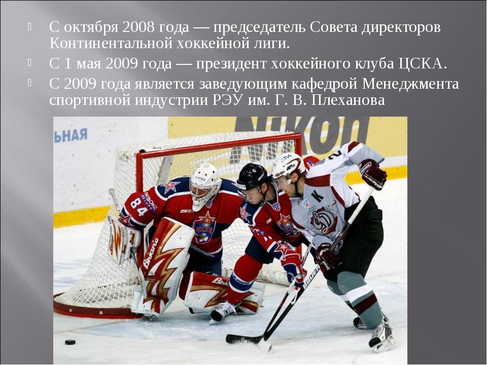 С октября 2008 года — председатель Совета директоров Континентальной хоккейно...