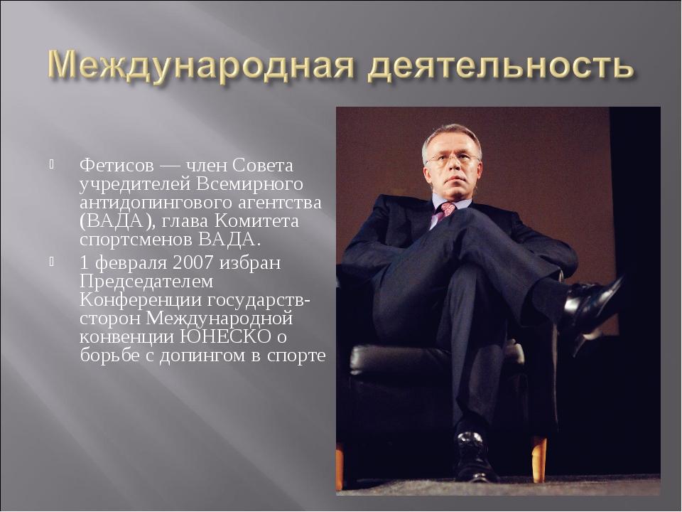 Фетисов — член Совета учредителей Всемирного антидопингового агентства (ВАДА)...