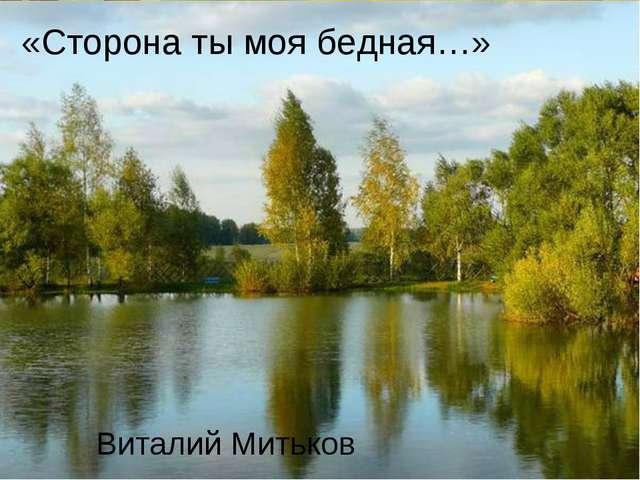 Виталий Митьков «Сторона ты моя бедная…»