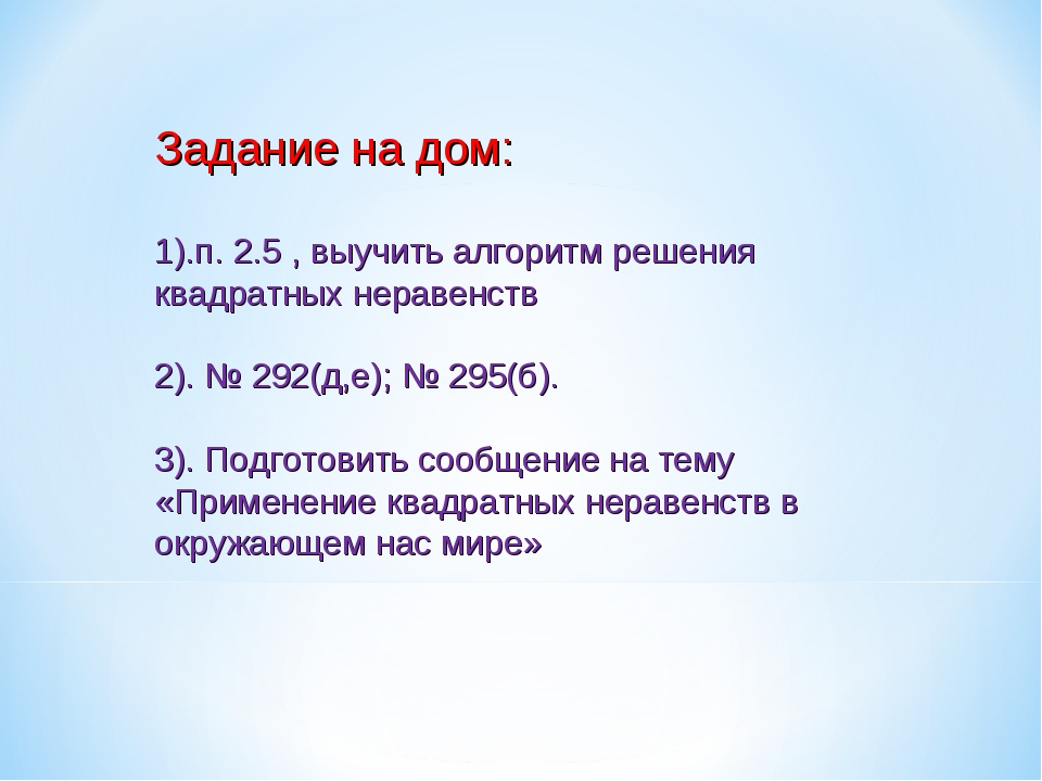 Задание на дом: 1).п. 2.5 , выучить алгоритм решения квадратных неравенств 2)...