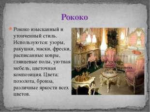Рококо Рококо изысканный и утонченный стиль. Используются: узоры, ракушки, ма