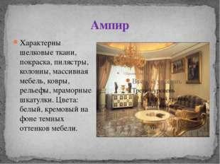 Ампир Характерны шелковые ткани, покраска, пилястры, колонны, массивная мебел