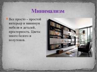 Минимализм Все просто – простой интерьер и минимум мебели и деталей, просторн