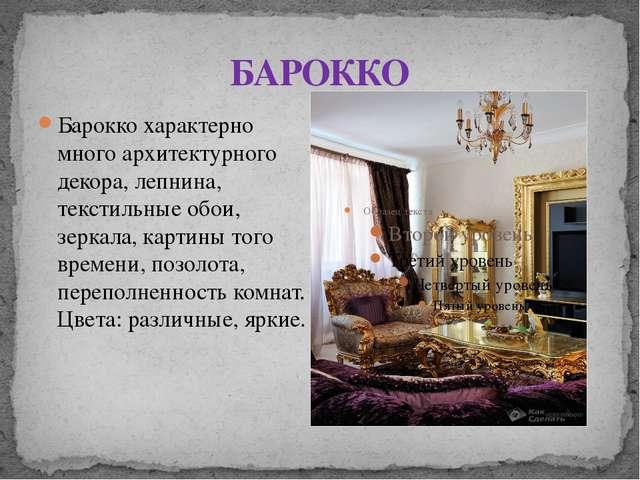 БАРОККО Барокко характерно много архитектурного декора, лепнина, текстильные...