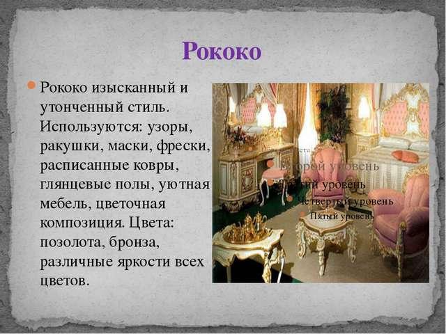 Рококо Рококо изысканный и утонченный стиль. Используются: узоры, ракушки, ма...