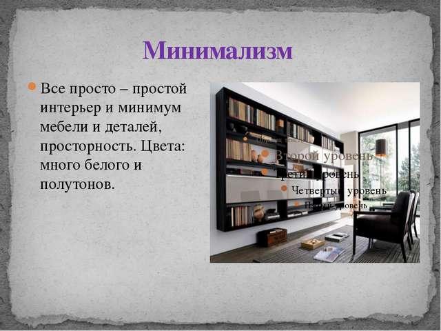 Минимализм Все просто – простой интерьер и минимум мебели и деталей, просторн...