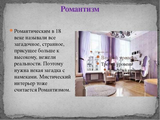 Романтизм Романтическим в 18 веке называли все загадочное, странное, присущее...