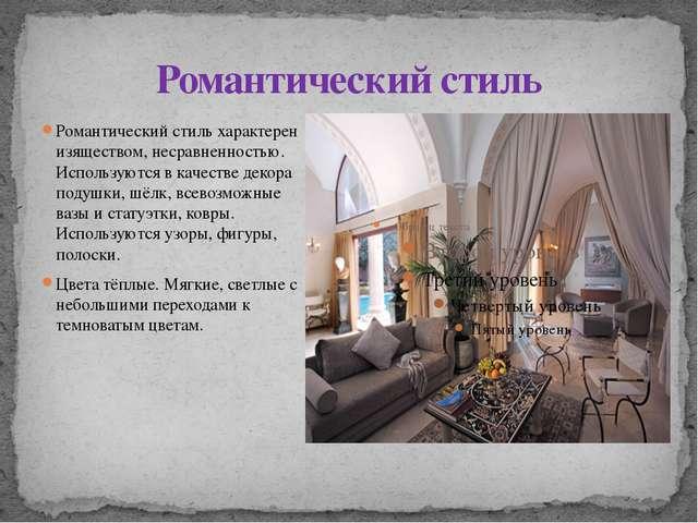 Романтический стиль Романтический стиль характерен изяществом, несравненность...