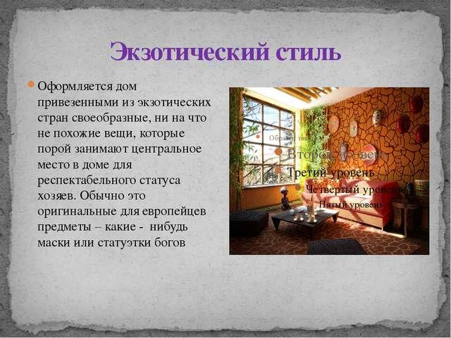 Экзотический стиль Оформляется дом привезенными из экзотических стран своеобр...