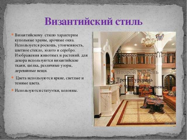 Византийский стиль Византийскому стилю характерны купольные храмы, арочные ок...