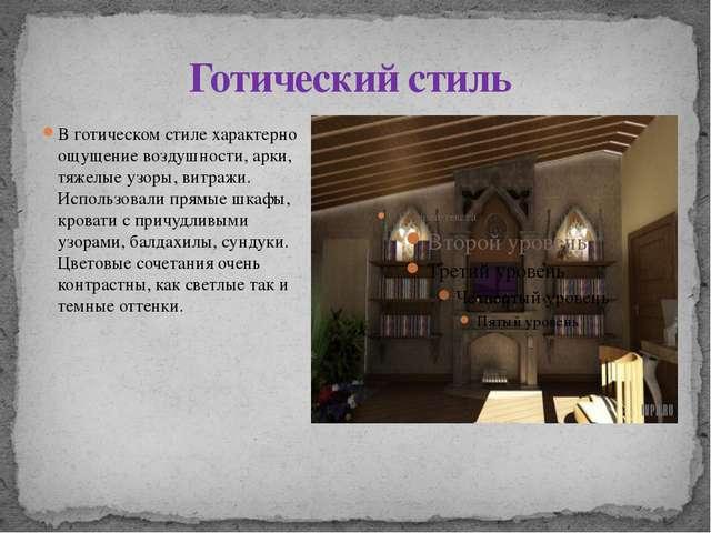 Готический стиль В готическом стиле характерно ощущение воздушности, арки, тя...