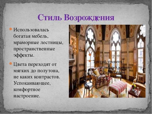 Стиль Возрождения Использовалась богатая мебель, мраморные лестницы, простран...