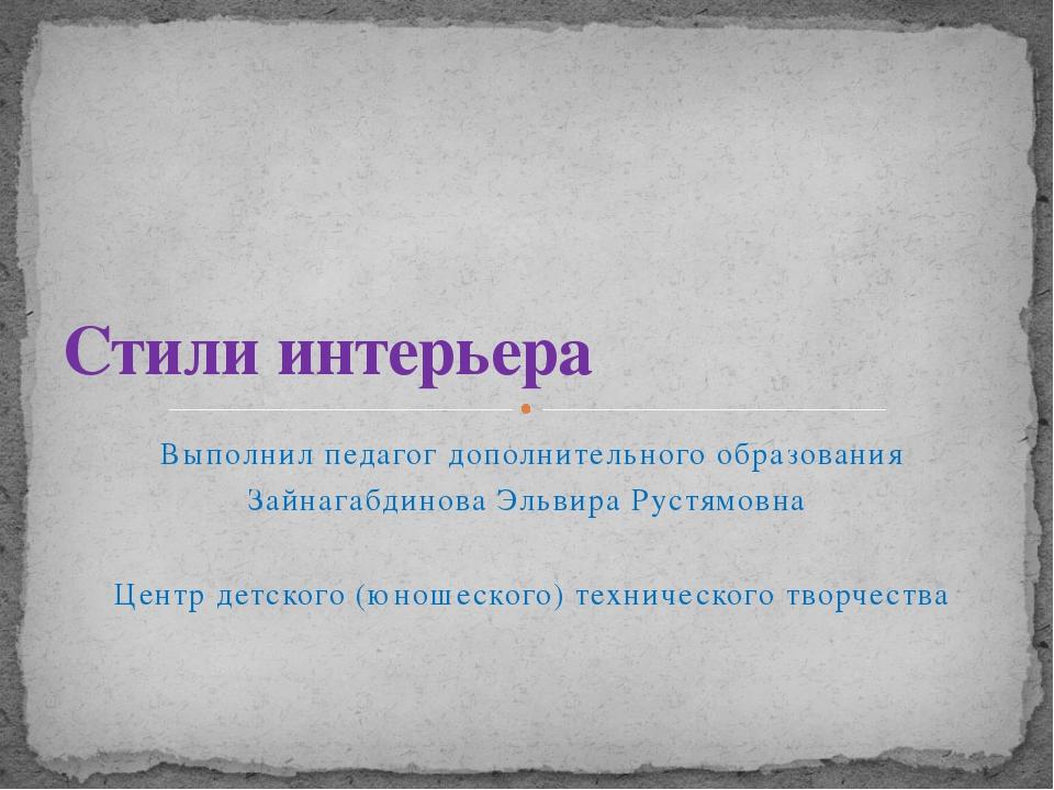 Выполнил педагог дополнительного образования Зайнагабдинова Эльвира Рустямовн...