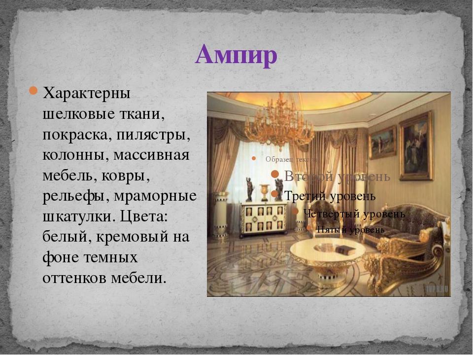 Ампир Характерны шелковые ткани, покраска, пилястры, колонны, массивная мебел...