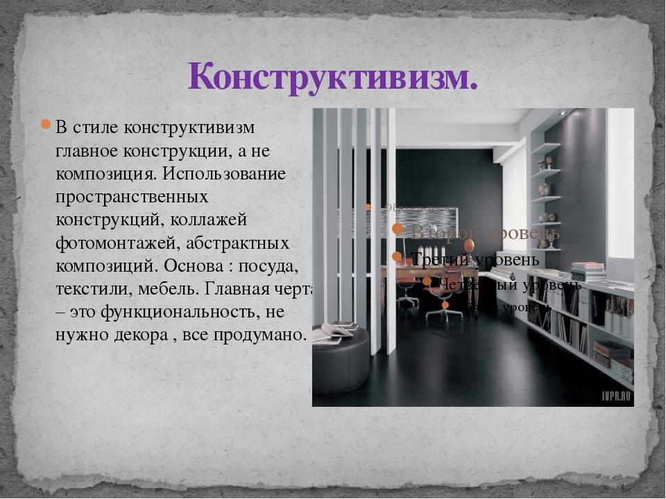 Конструктивизм. В стиле конструктивизм главное конструкции, а не композиция....