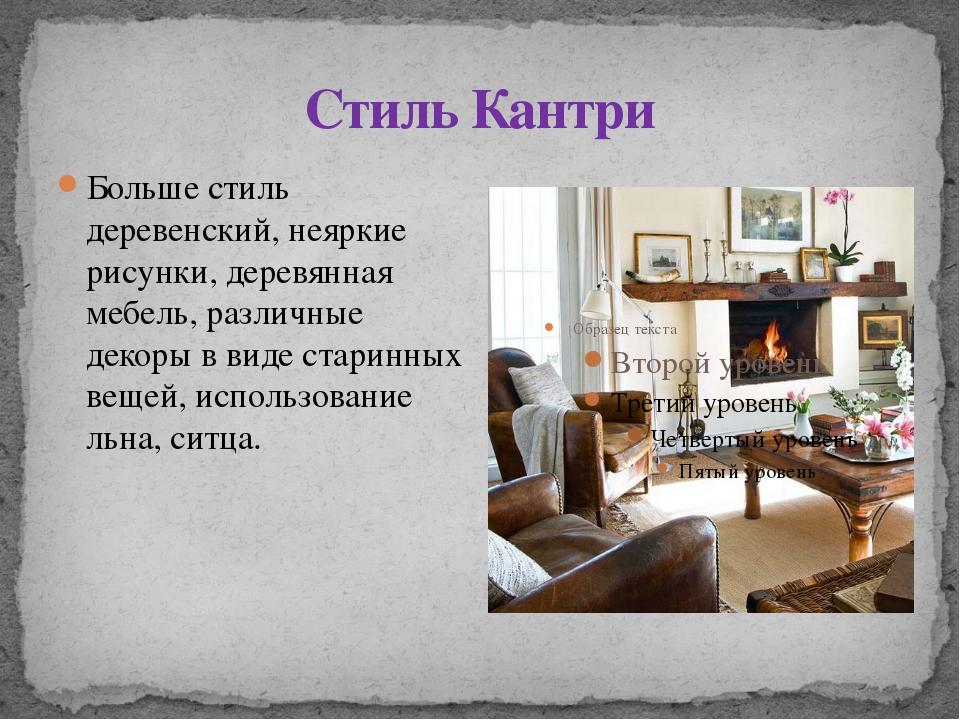 Стиль Кантри Больше стиль деревенский, неяркие рисунки, деревянная мебель, ра...