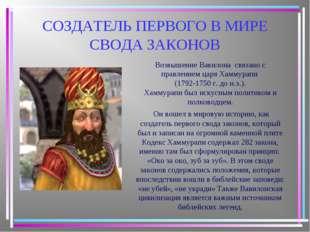 СОЗДАТЕЛЬ ПЕРВОГО В МИРЕ СВОДА ЗАКОНОВ Возвышение Вавилона связано с правлени