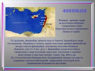 ФИНИКИЯ Финикия - древняя страна на восточном побережье Средиземного моря (бе