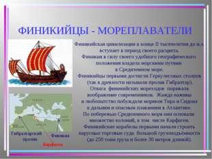 ФИНИКИЙЦЫ - МОРЕПЛАВАТЕЛИ Финикийская цивилизация в конце II тысячелетия до н