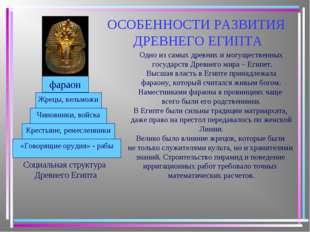 ОСОБЕННОСТИ РАЗВИТИЯ ДРЕВНЕГО ЕГИПТА Одно из самых древних и могущественных г