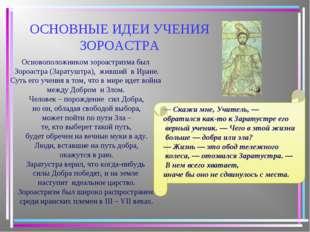 ОСНОВНЫЕ ИДЕИ УЧЕНИЯ ЗОРОАСТРА Основоположником зороастризма был Зороастра (З