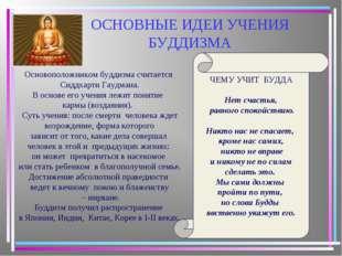 ОСНОВНЫЕ ИДЕИ УЧЕНИЯ БУДДИЗМА Основоположником буддизма считается Сиддхарти Г