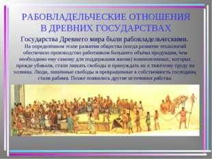 РАБОВЛАДЕЛЬЧЕСКИЕ ОТНОШЕНИЯ В ДРЕВНИХ ГОСУДАРСТВАХ Государства Древнего мира