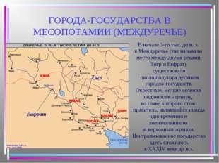 ГОРОДА-ГОСУДАРСТВА В МЕСОПОТАМИИ (МЕЖДУРЕЧЬЕ) В начале 3-го тыс. до н. э. в М