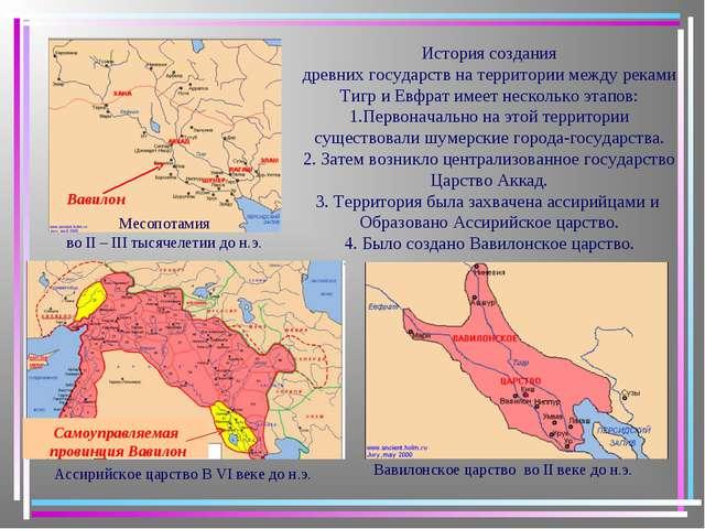 Месопотамия во II – III тысячелетии до н.э. Ассирийское царство В VI веке до...