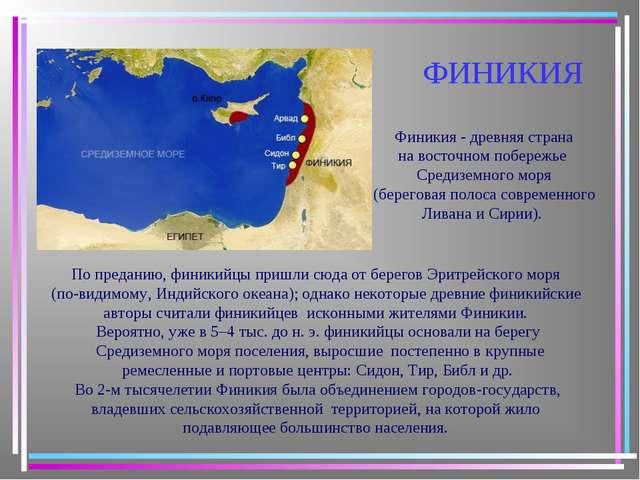 ФИНИКИЯ Финикия - древняя страна на восточном побережье Средиземного моря (бе...