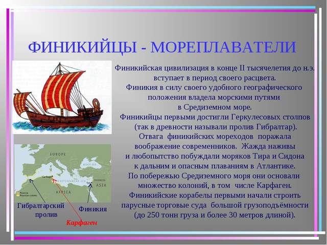 ФИНИКИЙЦЫ - МОРЕПЛАВАТЕЛИ Финикийская цивилизация в конце II тысячелетия до н...