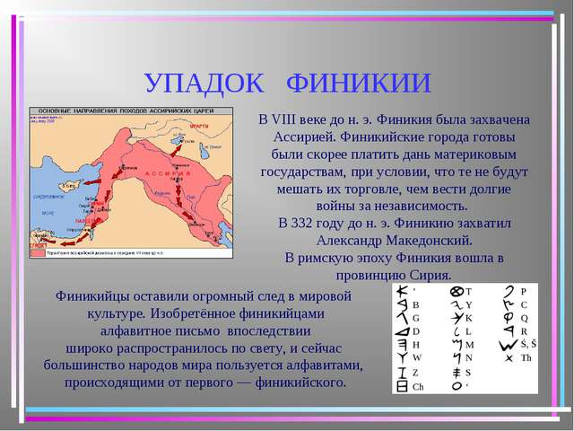 УПАДОК ФИНИКИИ В VIII веке до н. э. Финикия была захвачена Ассирией. Финикийс...