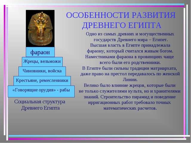 ОСОБЕННОСТИ РАЗВИТИЯ ДРЕВНЕГО ЕГИПТА Одно из самых древних и могущественных г...