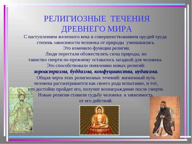 РЕЛИГИОЗНЫЕ ТЕЧЕНИЯ ДРЕВНЕГО МИРА С наступлением железного века и совершенст...