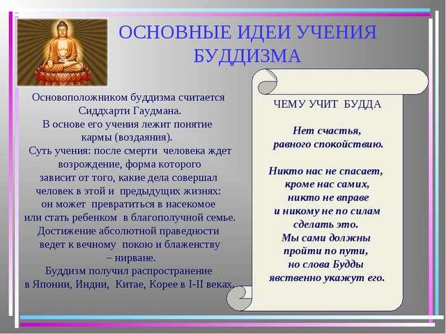 ОСНОВНЫЕ ИДЕИ УЧЕНИЯ БУДДИЗМА Основоположником буддизма считается Сиддхарти Г...