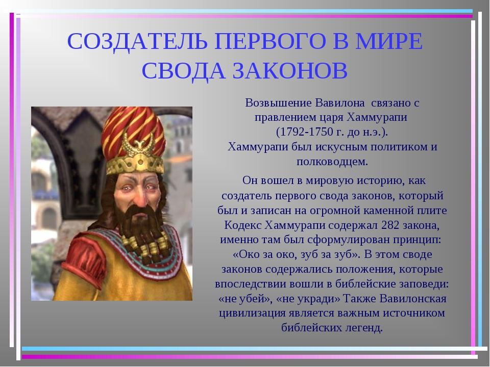 СОЗДАТЕЛЬ ПЕРВОГО В МИРЕ СВОДА ЗАКОНОВ Возвышение Вавилона связано с правлени...