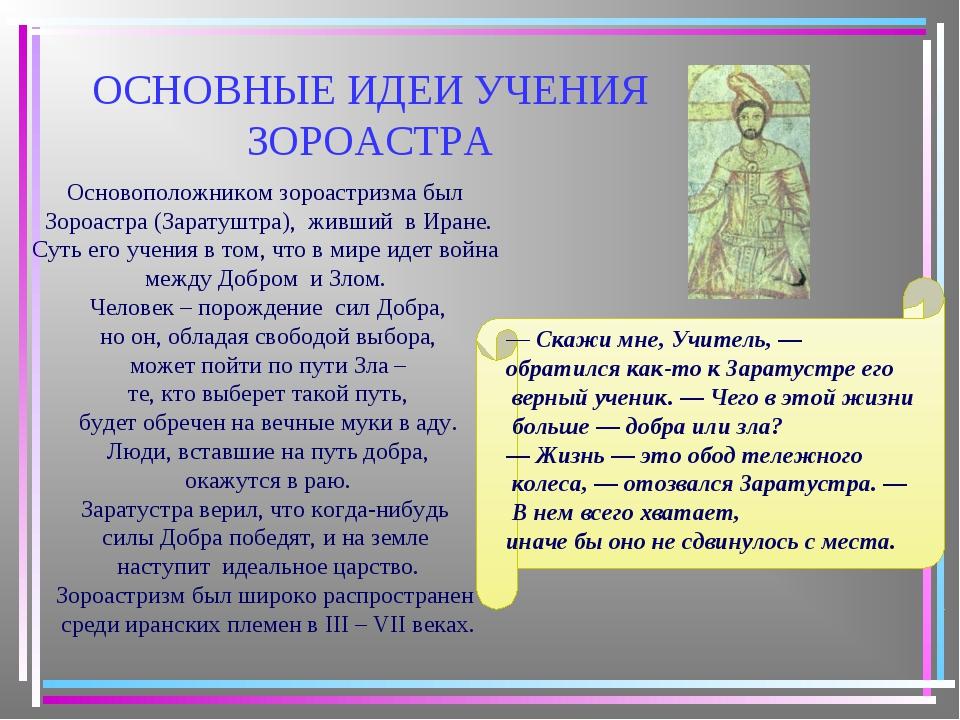 ОСНОВНЫЕ ИДЕИ УЧЕНИЯ ЗОРОАСТРА Основоположником зороастризма был Зороастра (З...