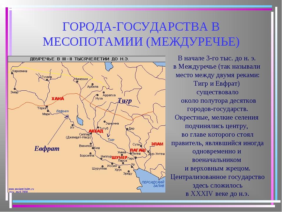 ГОРОДА-ГОСУДАРСТВА В МЕСОПОТАМИИ (МЕЖДУРЕЧЬЕ) В начале 3-го тыс. до н. э. в М...