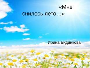 Ирина Бидинкова «Мне снилось лето…»