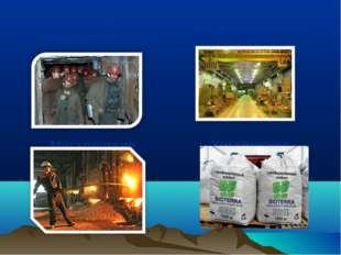 Угольная промышленность Металлургия Машиностроение Химическая