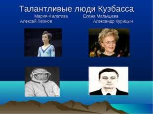 Талантливые люди Кузбасса Мария Филатова Елена Малышева Алексей Леонов Алекса