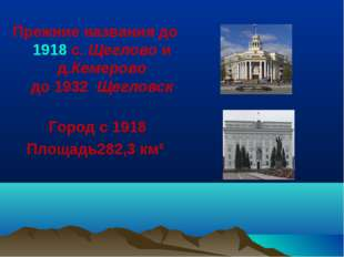 КЕМЕРОВО Прежние названия до1918с.Щеглово и д.Кемерово до1932Щегловск