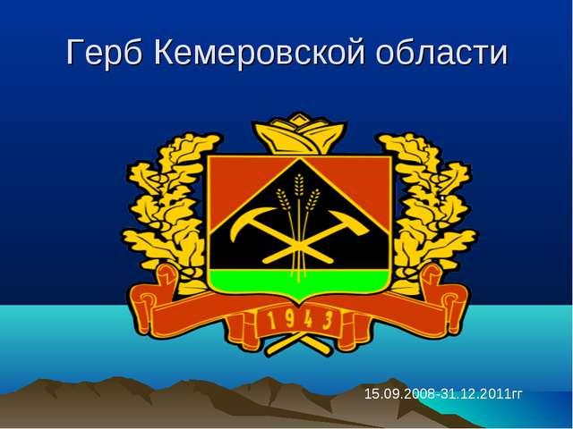 Герб Кемеровской области 15.09.2008-31.12.2011гг