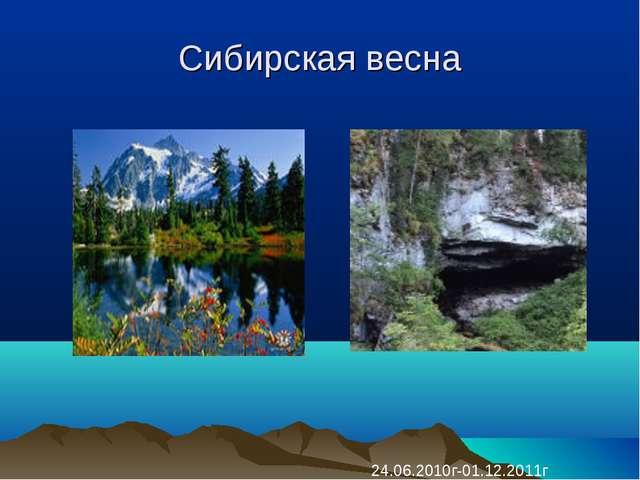 Сибирская весна 24.06.2010г-01.12.2011г
